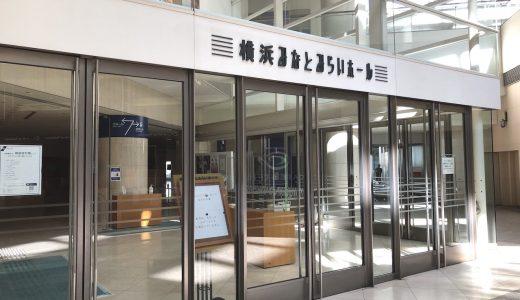 横浜みなとみらいホールへのアクセスを最寄り駅別にご紹介【画像付き!】