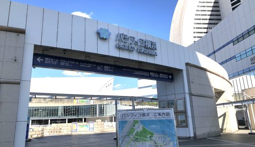 パシフィコ横浜へのアクセスを最寄り駅別にご紹介【画像付き!】
