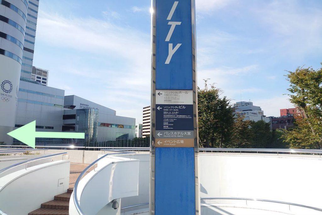 大宮ソニックシティのアクセス画像6