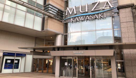 ミューザ川崎シンフォニーホールへのアクセスを最寄り駅別にご紹介【画像付き!】