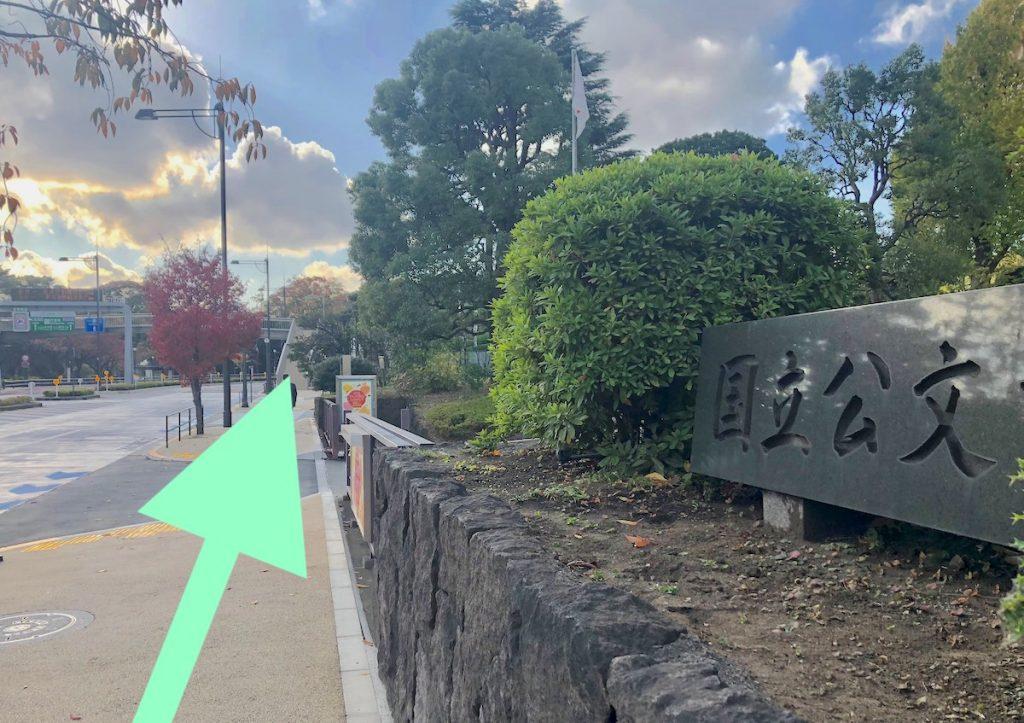 日本武道館のアクセス画像20