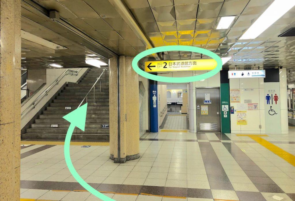 日本武道館のアクセス画像4