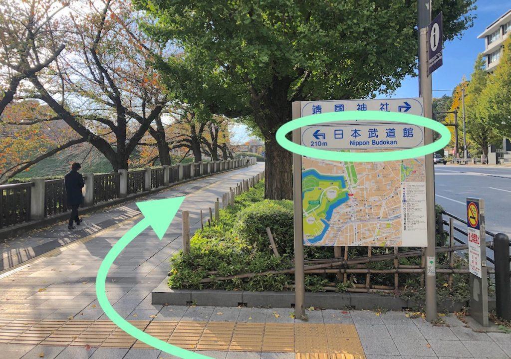 日本武道館のアクセス画像5