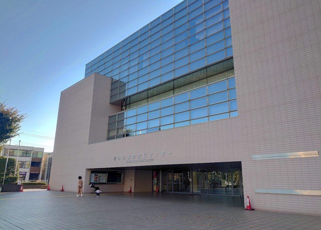 さいたま市文化センターのアクセス画像1