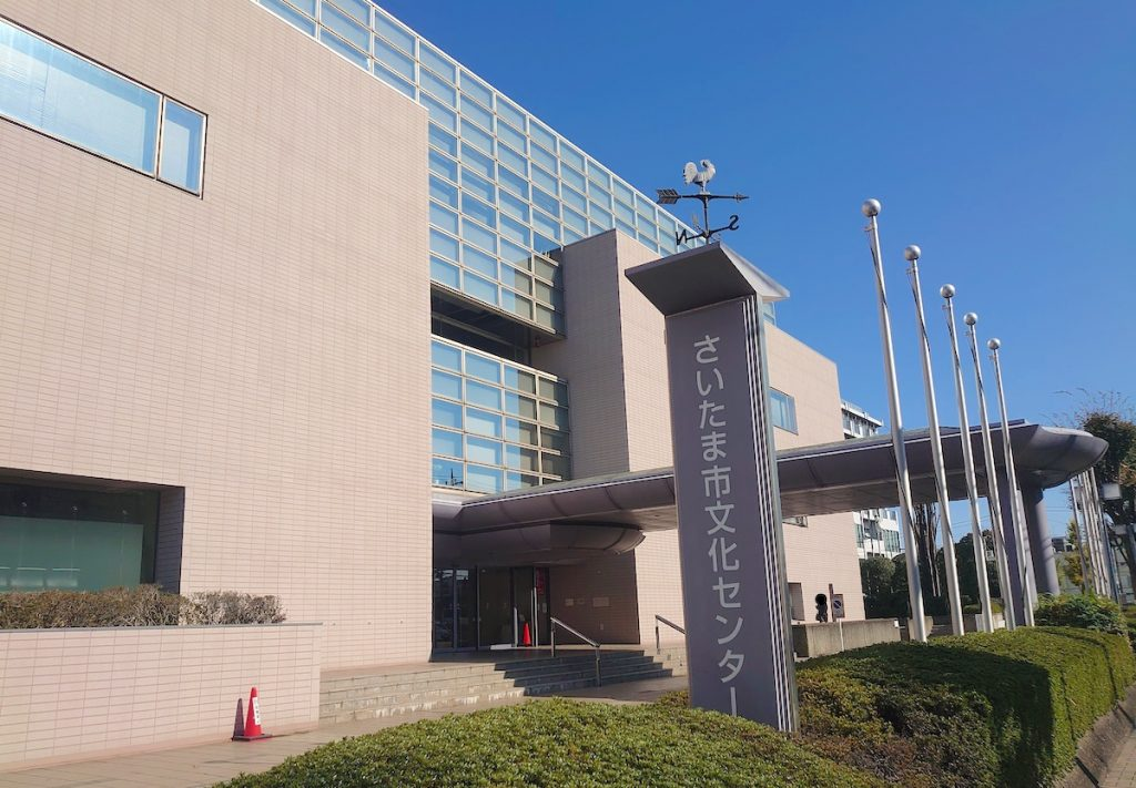 さいたま市文化センターのアクセス画像29