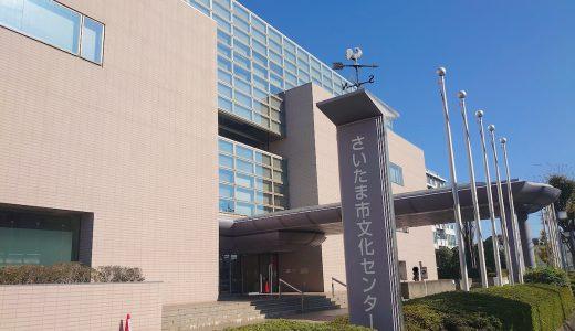 さいたま市文化センターへのアクセスを最寄り駅別にご紹介【画像付き!】