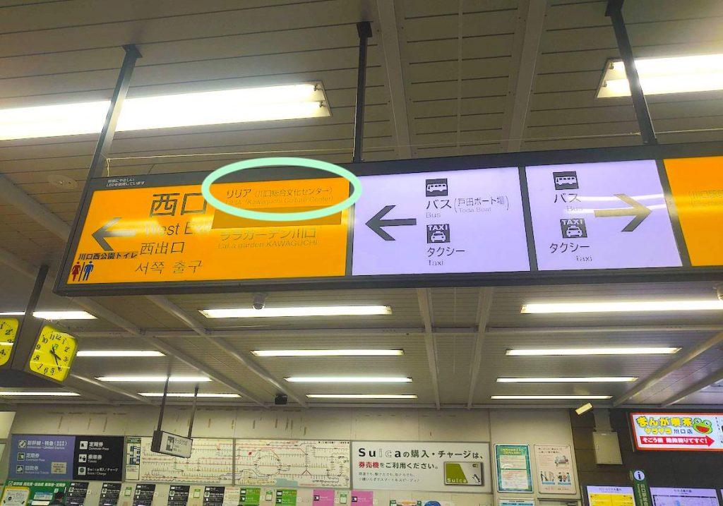 川口総合文化センター・リリアのアクセス画像3