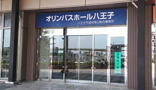 オリンパスホール(八王子市民会館)へのアクセスを最寄り駅別にご紹介【画像付き!】