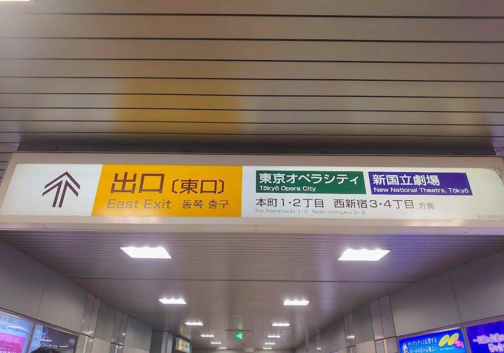 東京オペラシティのアクセス画像3