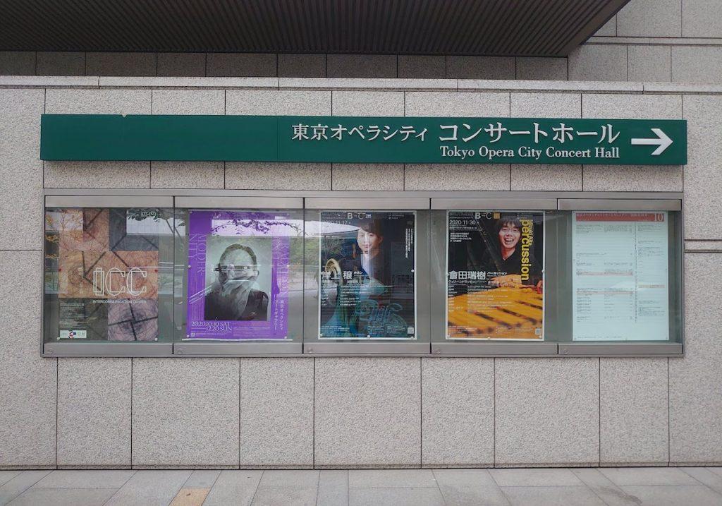 東京オペラシティのアクセス画像7