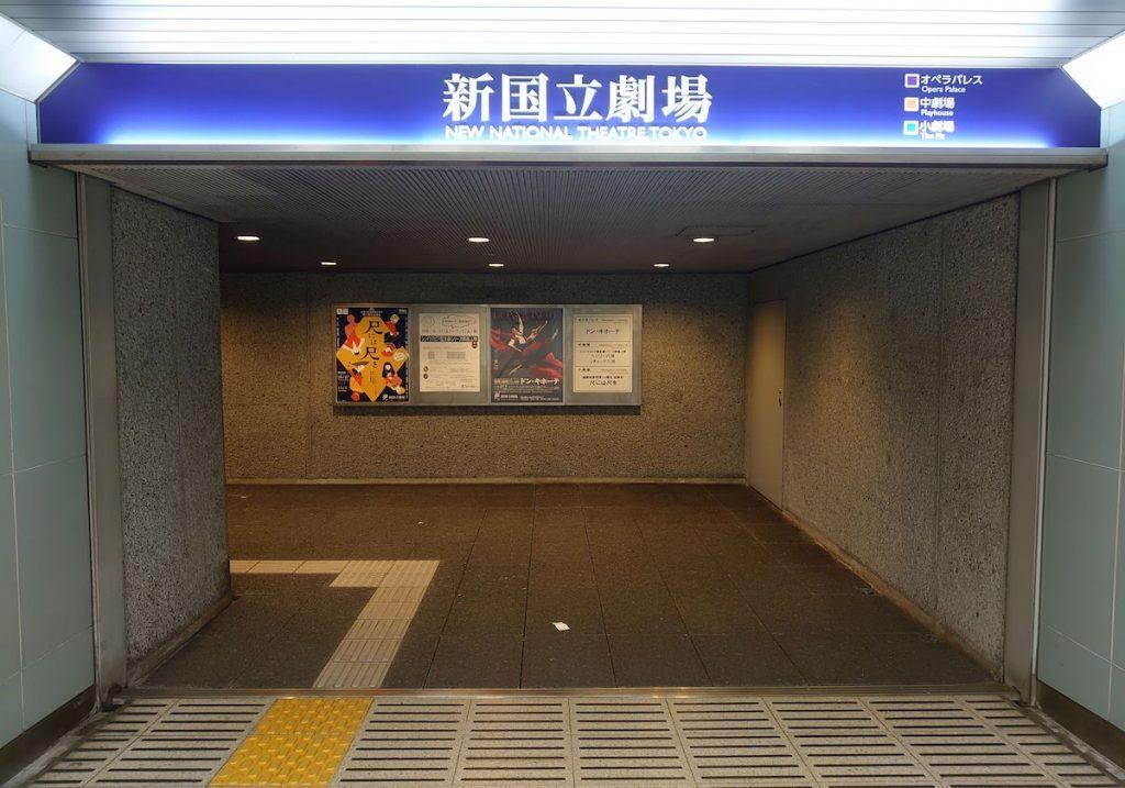 新国立劇場のアクセス画像5