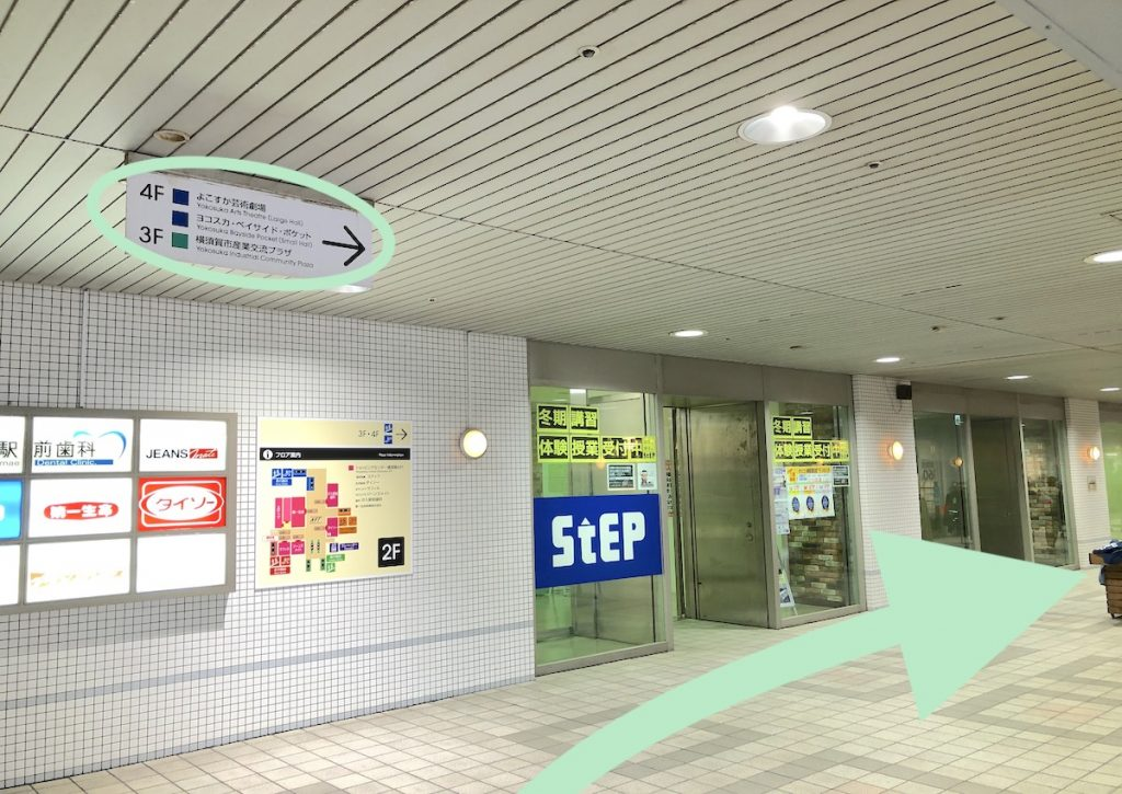 横須賀芸術劇場のアクセス画像17