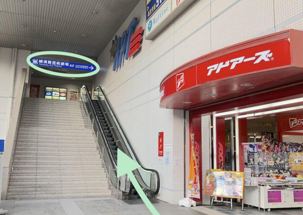 横須賀芸術劇場のアクセス画像16