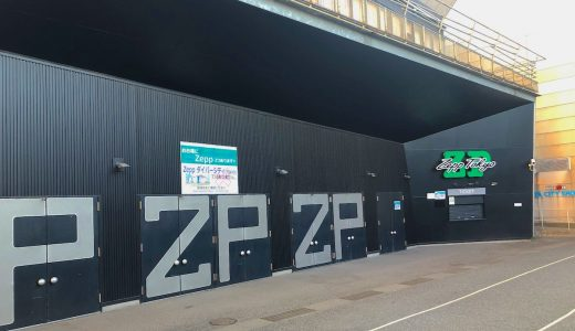 Zepp Tokyoへのアクセスを最寄り駅別にご紹介【画像付き!】