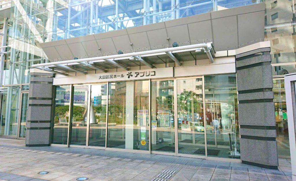 大田区民ホール・アプリコのアクセス画像0