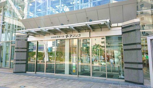 大田区民ホール・アプリコへのアクセスを最寄り駅別にご紹介【画像付き!】