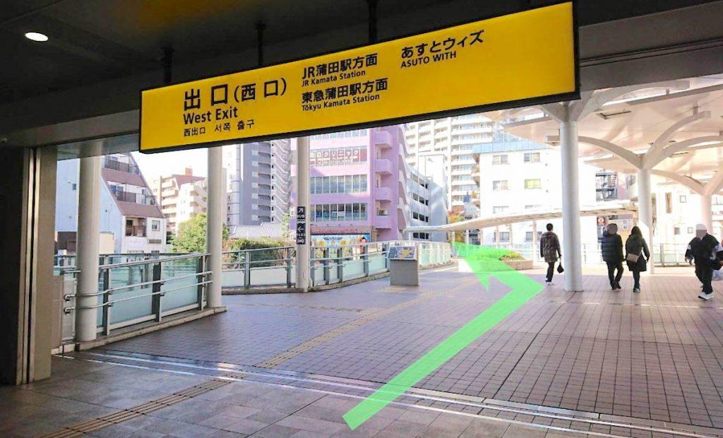 大田区民ホール・アプリコのアクセス画像11