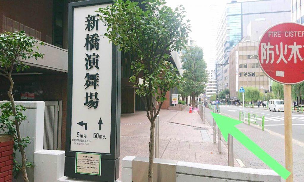 新橋演舞場 アクセス 画像12
