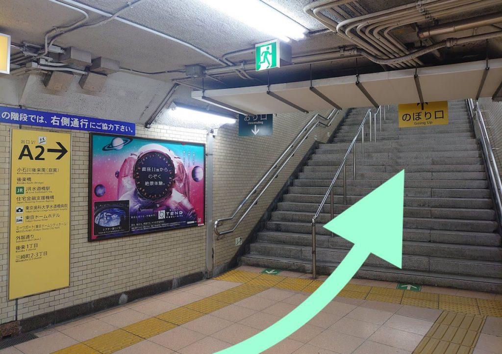 後楽園ホールのアクセス画像11