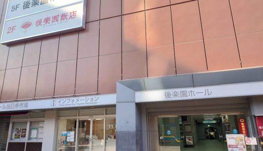 後楽園ホールへのアクセスを最寄り駅別にご紹介【画像付き!】