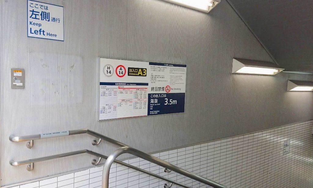 明治座のアクセス画像3