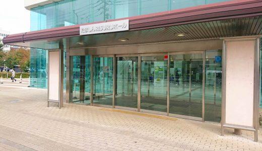 立川市市民会館(たましんRISURUホール) へのアクセスを最寄り駅別にご紹介【画像付き!】