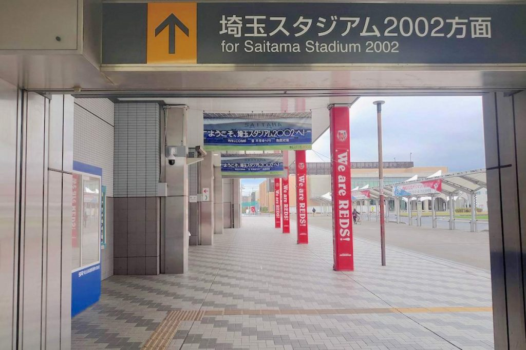 埼玉スタジアムのアクセス画像3