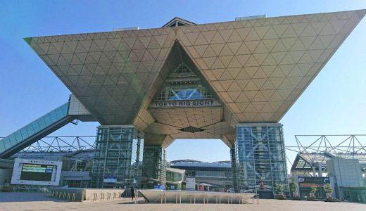 東京ビッグサイト(東京国際展示場)へのアクセスを最寄り駅別にご紹介【画像付き!】
