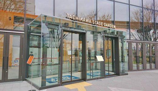 立川ステージガーデンへのアクセスを最寄り駅別にご紹介【画像付き!】