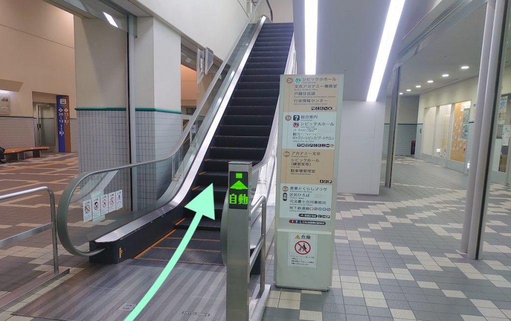文京シビックホールのアクセス画像11