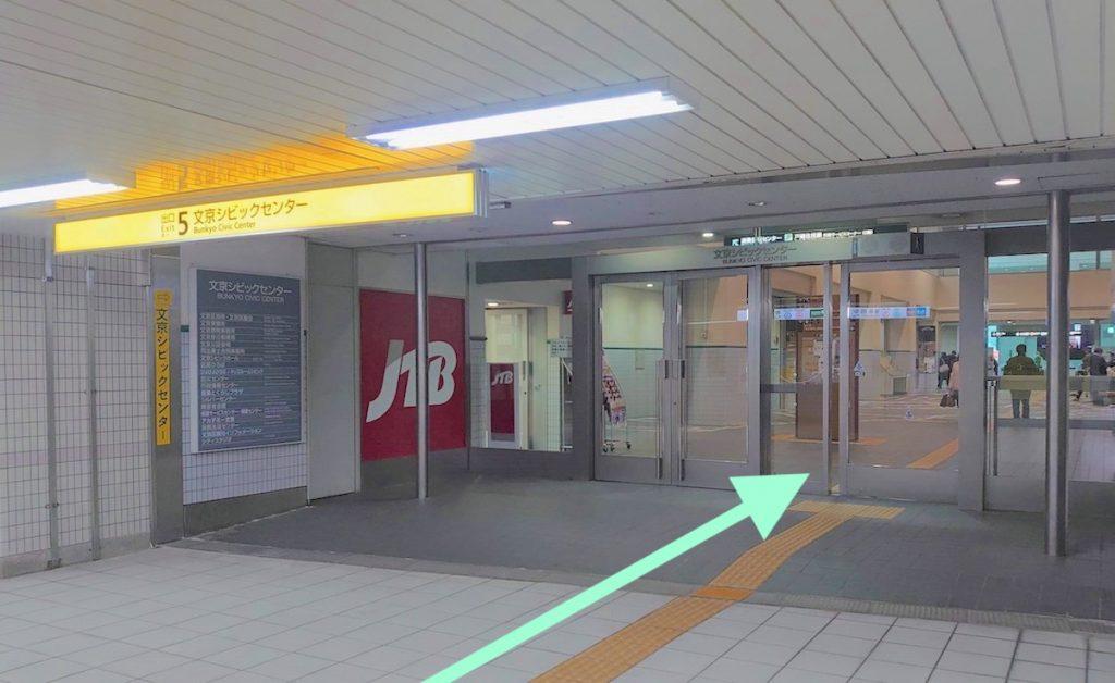 文京シビックホールのアクセス画像3