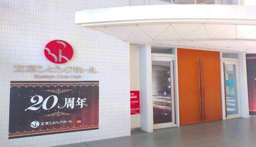 文京シビックホールへのアクセスを最寄り駅別にご紹介【画像付き!】