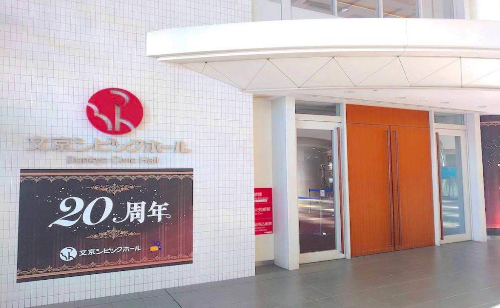 文京シビックホールのアクセス画像0