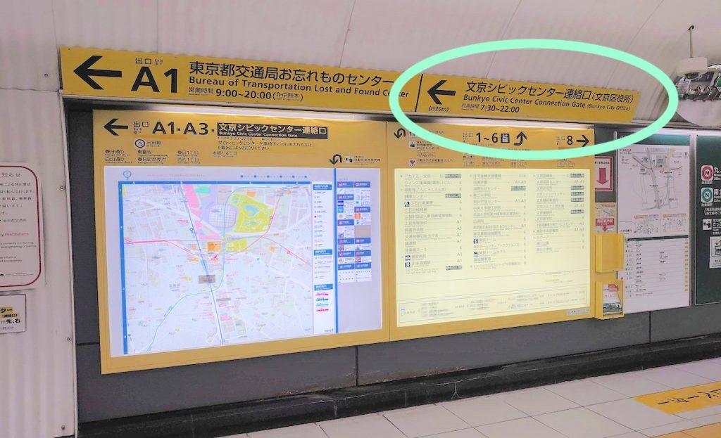 文京シビックホールのアクセス画像8