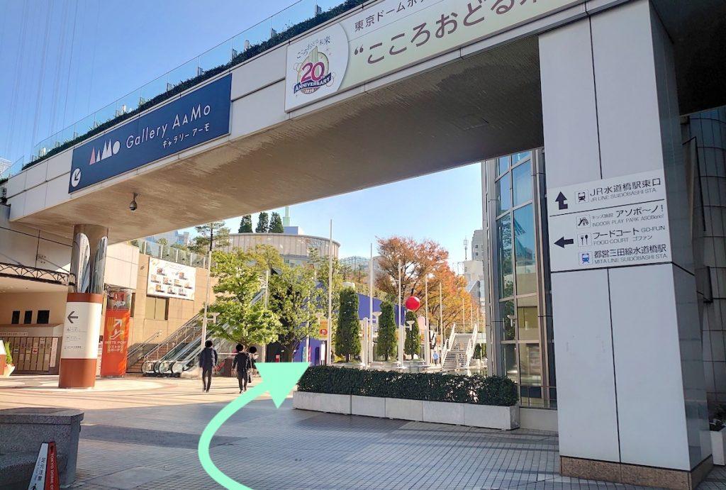 東京ドームシティホールのアクセス画像17