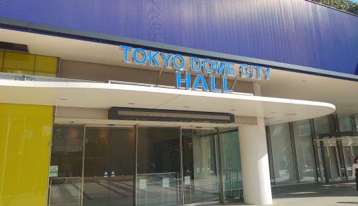 東京ドームシティホールへのアクセスを最寄り駅別にご紹介【画像付き!】