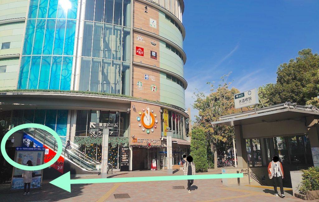 東京ドームシティホールのアクセス画像7
