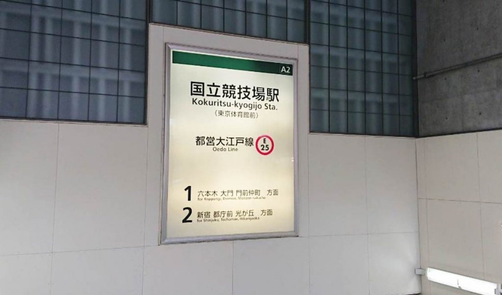 日本青年館ホールのアクセス画像22
