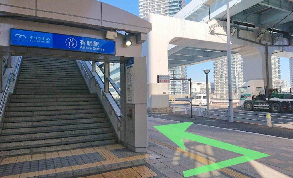 東京ガーデンシアターのアクセス画像7