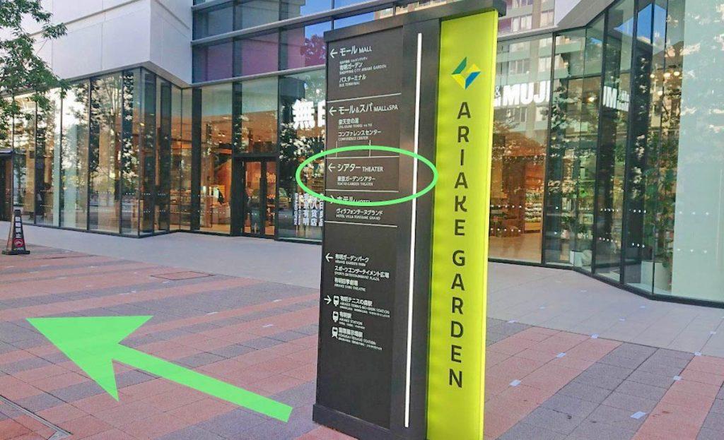 東京ガーデンシアターのアクセス画像26