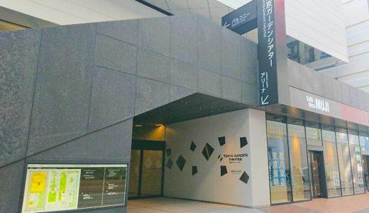 東京ガーデンシアターへのアクセスを最寄り駅別にご紹介【画像付き!】