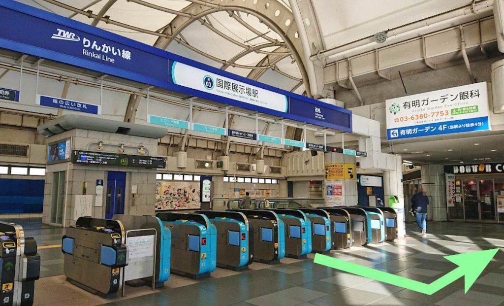 東京ガーデンシアターのアクセス画像2