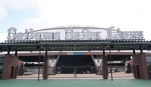 メットライフドーム(西武ドーム)へのアクセスを最寄り駅別にご紹介【画像付き!】