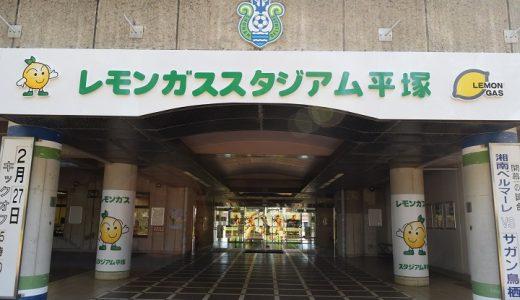 レモンガススタジアム平塚(平塚競技場)へのアクセスを最寄り駅別にご紹介【画像付き!】