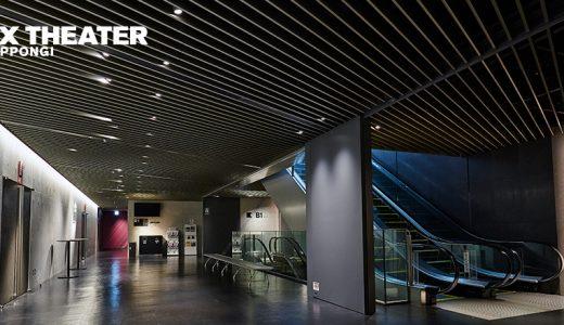 EX THEATER ROPPONGI (EXシアター六本木)へのアクセスを最寄り駅別にご紹介【画像付き!】