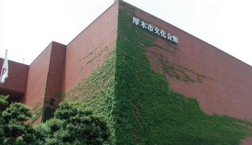 厚木市文化会館へのアクセスを最寄り駅別にご紹介【画像付き!】