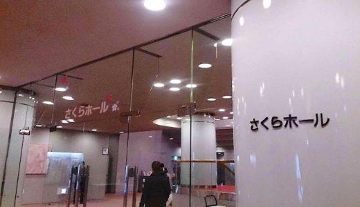 北とぴあ(さくらホール・つつじホール)へのアクセスを最寄り駅別にご紹介【画像付き!】