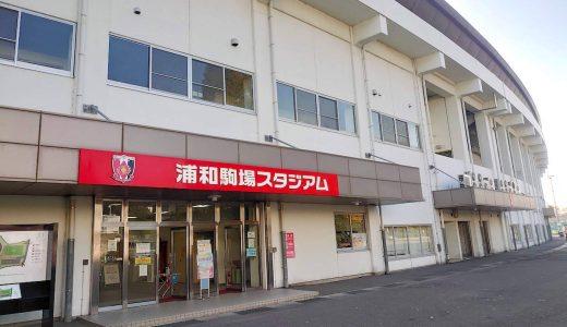 浦和駒場スタジアムへのアクセスを最寄り駅別にご紹介【画像付き!】